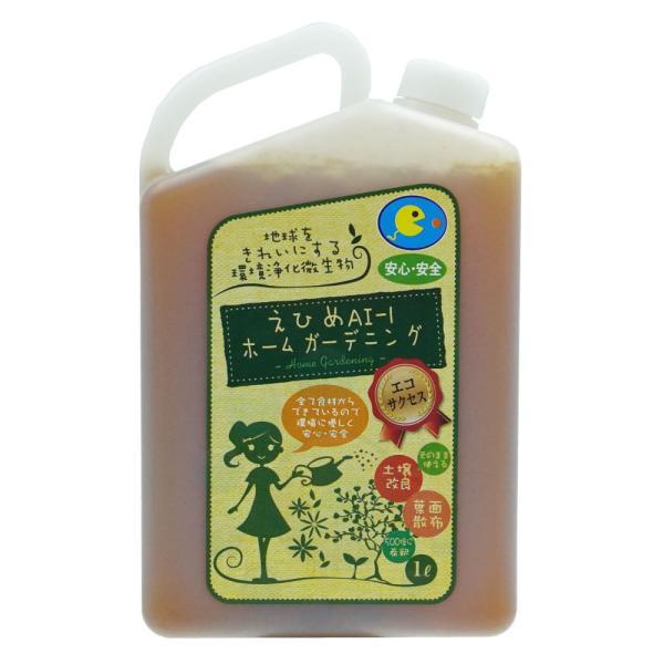安心 安全 えひめAI-1 ホームガーデニング 1L [環境浄化微生物]ホームガーデニング用資材 肥料 土壌改良剤 葉面散布
