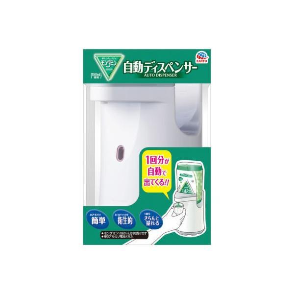 簡単 衛生的 モンダミン 自動ディスペンサー アース製薬