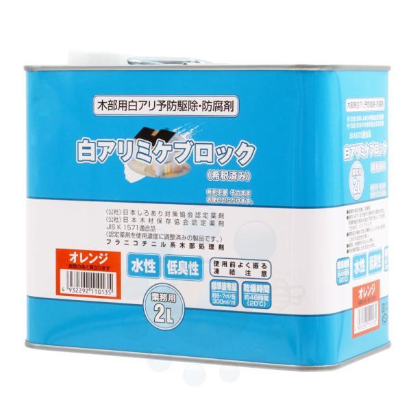 シロアリ駆除剤 白アリミケブロック希釈済み 2L オレンジ 白蟻駆除用木部処理用乳剤 自分でシロアリ対策