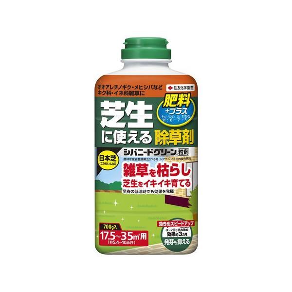 住友化学園芸 シバニードグリーン粒剤 700g 除草剤