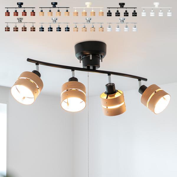 シーリングライト おしゃれ LED 8畳 4灯 照明 リビング 天井照明 6畳 スポットライト 天井 照明器具 ペンダントライト 北欧 ライト レダ LEDA 送料無料