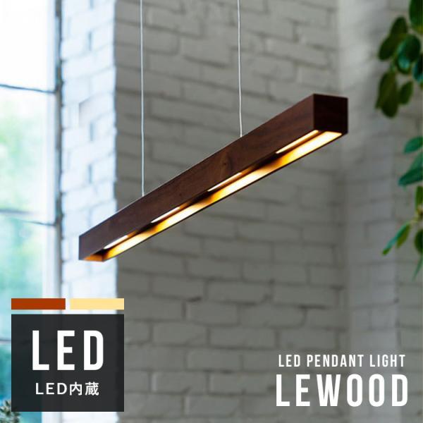 送料無料 ペンダントライト LED対応 おしゃれ レウッド 北欧 北欧風 ミッドセンチュリー カフェ インテリア 家具