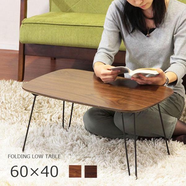 折りたたみ テーブル トロン 60×40 折れ脚 ローテーブル TRON センターテーブル リビングテーブル ミニ テーブル ちゃぶ台 机 作業台 木製 折り畳み おしゃれ