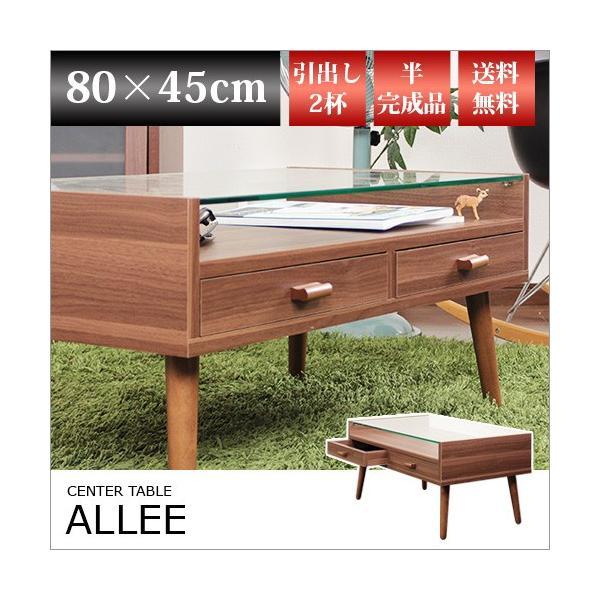 センターテーブル「ALLEE(アリー)」の画像。当店テーブルランキング4位獲得!