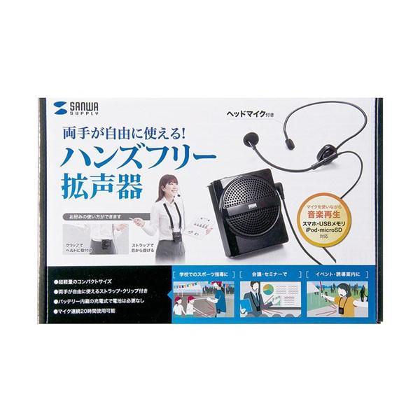 サンワサプライ ハンズフリー拡声器スピーカー MM-SPAMP2