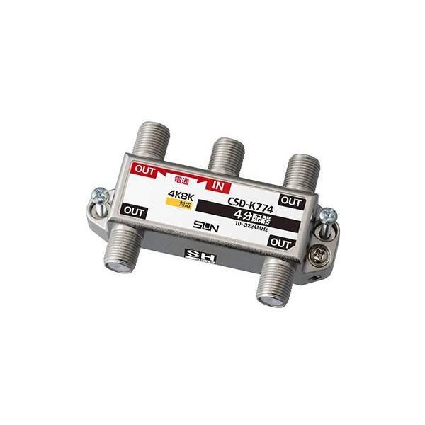 サン電子 4K・8K衛星放送対応 分配器 4分配器 1端子電流通過型 CSD-K774-NP