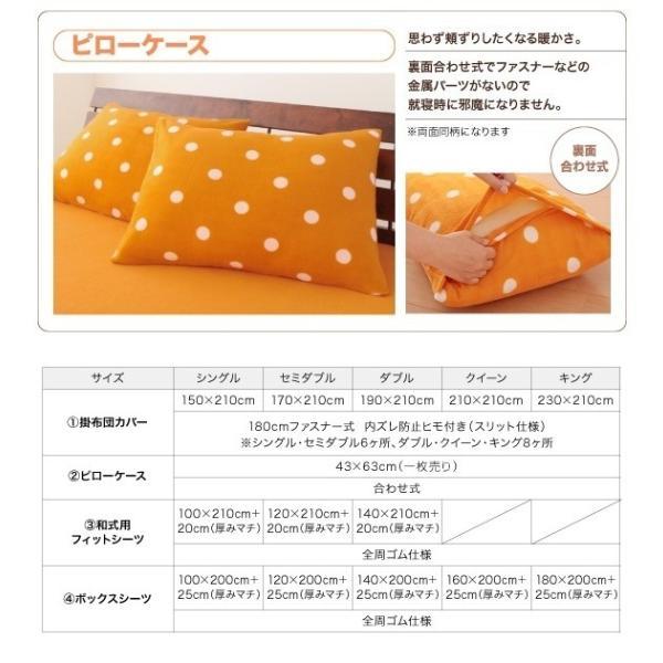 スーパーマイクロフリース ピローケース(枕カバー) の単品1枚 43x63cm 色-チェック柄オレンジ|kaitekibituuhan|04