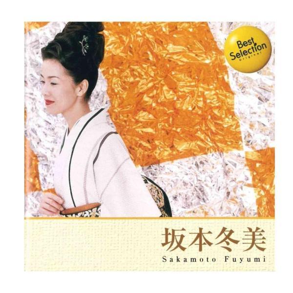 CD 坂本冬美 Best_Selection BSCD-0007_/sgktb-1189871|kaitekibituuhan