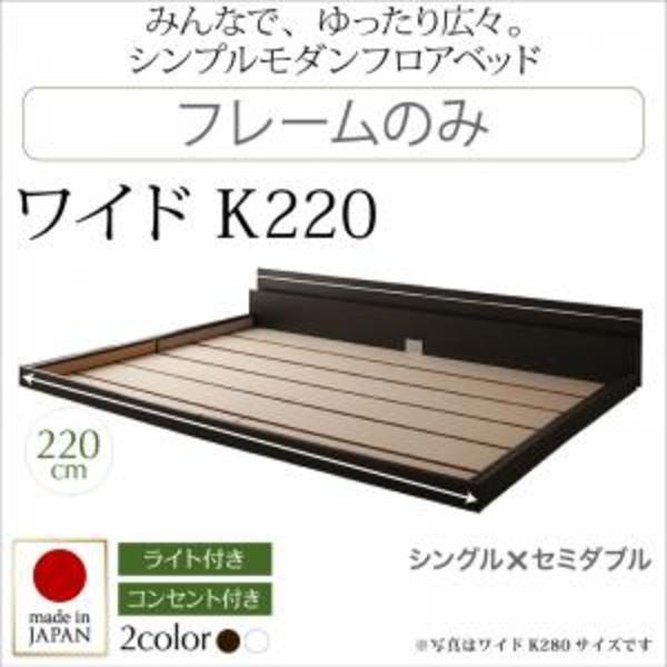 フロアベッド ワイドK220(S+SD) (ベッドフレームのみ) 宮付き ローベッド 国産 日本製 ベッドフレーム 連結 分割式 木製 照明ライト|kaitekibituuhan