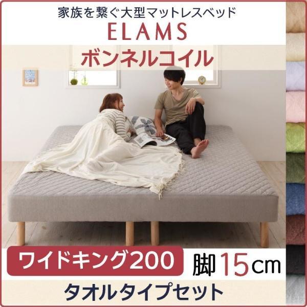 脚付きマットレスベッド ワイドK200 (ボンネルコイルマットレス) 脚15cm (タオルタイプセット) スプリング|kaitekibituuhan