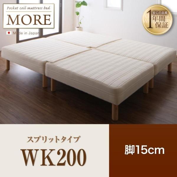 脚付きマットレスベッド ワイドK200 (日本製ポケットコイルマットレス) 脚15cm (スプリットタイプ(分割式)) スプリング kaitekibituuhan