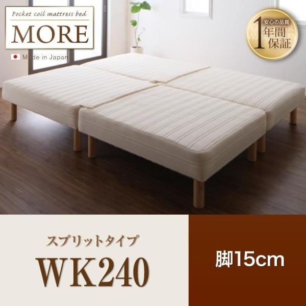 脚付きマットレスベッド ワイドK240(SD×2) (日本製ポケットコイルマットレス) 脚15cm (スプリットタイプ(分割式)) スプリング|kaitekibituuhan
