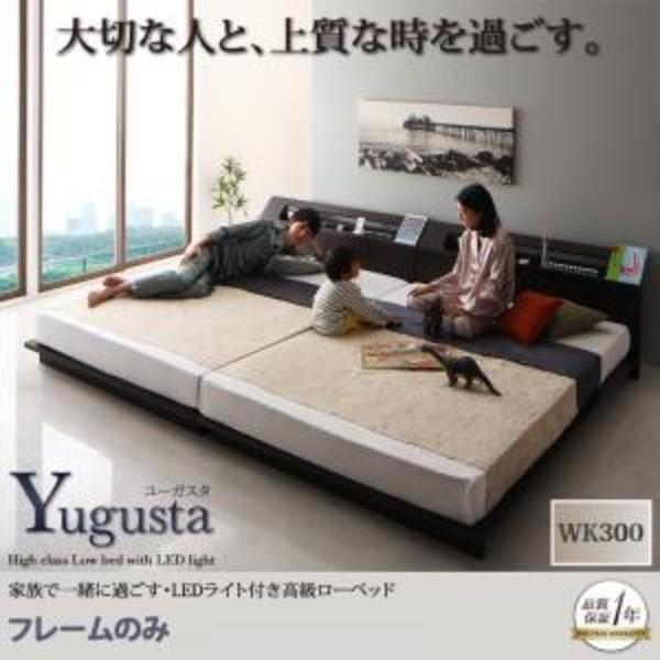 ベッド ワイドK300 (ベッドフレームのみ) すのこ /宮付き ローベッド 連結 分割式 木製 LED照明ライト|kaitekibituuhan