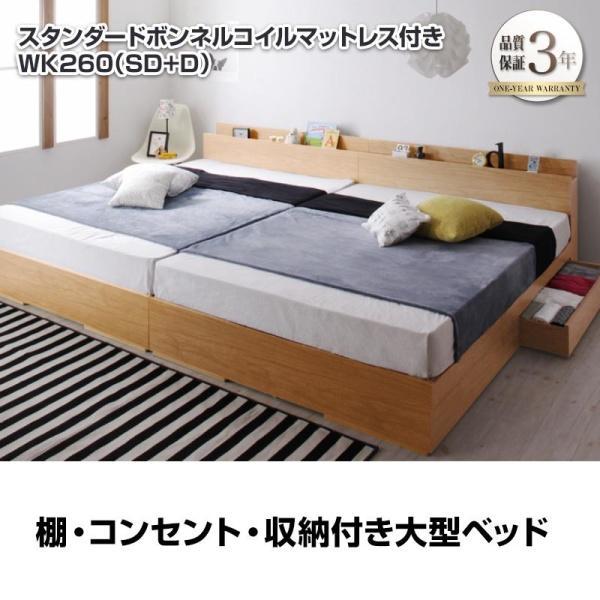 収納付きベッド ワイドK260(SD+D) (スタンダードボンネルコイルマットレス付き) 宮付き 引き出し 連結 分割式 木製|kaitekibituuhan