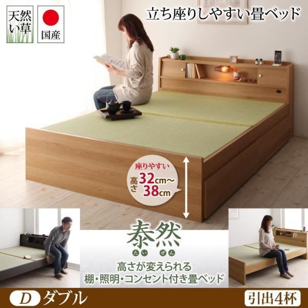 高さ調整可能 ベッド ダブル (ベッドフレームのみ) い草畳 (引出4杯付) 宮付き 脚付き 畳ベッド 国産 日本製 畳 ベッドフレーム 木製 照明ライト|kaitekibituuhan
