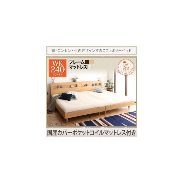 脚付きベッド ワイドK240(S+D)(国産カバーポケットコイルマットレス付き) すのこ /宮付き ローベッド 連結 分割式 木製 kaitekibituuhan