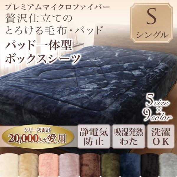 敷パッド一体型ボックスシーツ の単品(マットレス用) シングル /マイクロファイバー プレミアム 暖かい 発熱わた入り|kaitekibituuhan