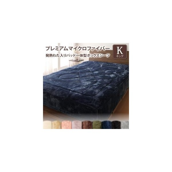 敷パッド一体型ボックスシーツ の単品(マットレス用) キング /マイクロファイバー プレミアム 暖かい 発熱わた入り|kaitekibituuhan