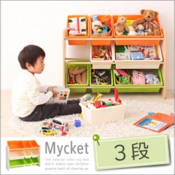 お片づけが身につく ナチュラルカラーのおもちゃ箱 Mycket ミュケ 3段|kaitekibituuhan