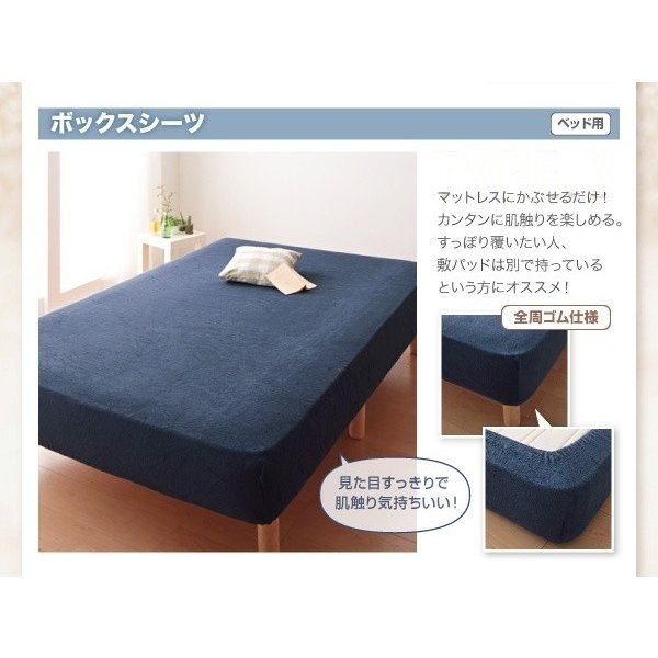 ベッド用 ボックスシーツの単品(マットレス用カバー) シングル /タオル地 通気性 綿100%パイル kaitekibituuhan 02