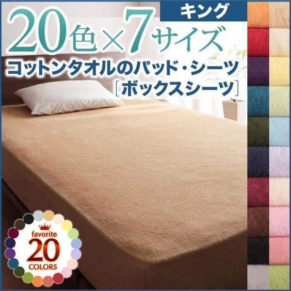 ベッド用 ボックスシーツの単品(マットレス用カバー) キング /タオル地 通気性 綿100%パイル|kaitekibituuhan