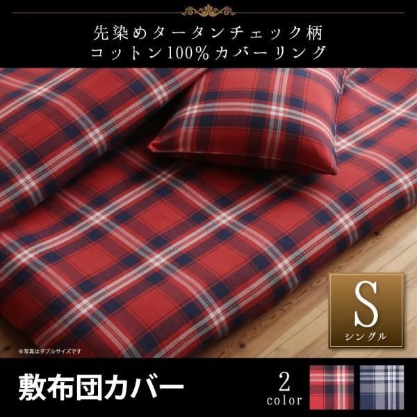 敷布団カバー の単品 シングル /先染めタータンチェック柄 綿100%|kaitekibituuhan