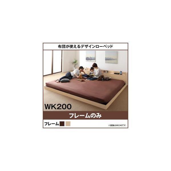フロアベッド ワイドK200 (ベッドフレームのみ マットレスなし)/宮付き ローベッド 連結 分割式 木製|kaitekibituuhan