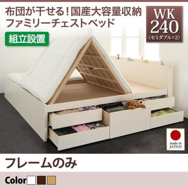 収納付き チェストベッド ワイドK240(SD×2) (ベッドフレームのみ) すのこ (組立設置付き) 宮付き 引き出し 国産 日本製 ベッドフレーム 連結 分割式 木製|kaitekibituuhan