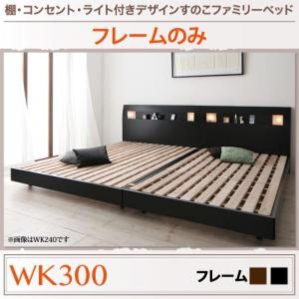 脚付きベッド ワイドK300 (ベッドフレームのみ) すのこ /宮付き ローベッド 連結 分割式 木製 照明ライト|kaitekibituuhan