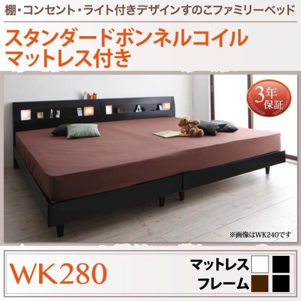 脚付きベッド ワイドK280 (スタンダードボンネルコイルマットレス付き) すのこ /宮付き ローベッド 連結 分割式 木製 照明ライト kaitekibituuhan