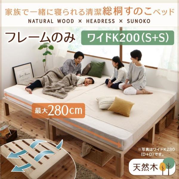 脚付きベッド ワイドK200(S×2) (ベッドフレームのみ) すのこ /ヘッドレス 木製 天然木桐材 kaitekibituuhan
