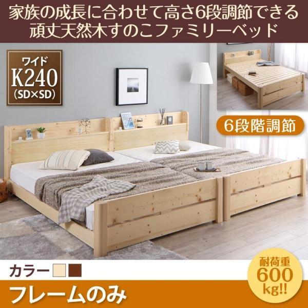高さ調整可能 ベッド ワイドK240(SD×2) (ベッドフレームのみ) すのこ /宮付き 脚付き 連結 分割式 木製|kaitekibituuhan