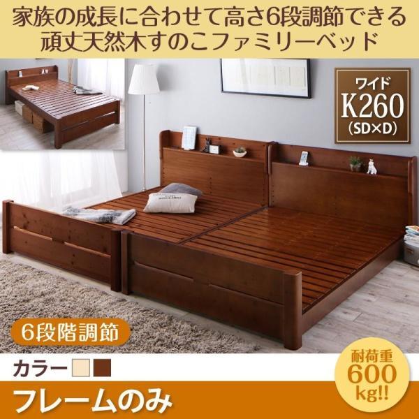 高さ調整可能 ベッド ワイドK260(SD+D) (ベッドフレームのみ) すのこ /宮付き 脚付き 連結 分割式 木製|kaitekibituuhan