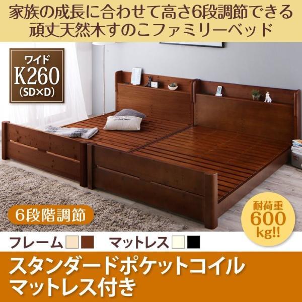 高さ調整可能 ベッド ワイドK260(SD+D) (スタンダードポケットコイルマットレス付き) すのこ /宮付き 脚付き 連結 分割式 木製|kaitekibituuhan