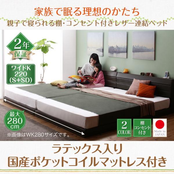 レザーベッド ワイドK220 (ラテックス入り国産ポケットコイルマットレス付き) フロアベッド ローベッド 国産 日本製 ベッドフレーム 連結 分割式 PVCレザー kaitekibituuhan