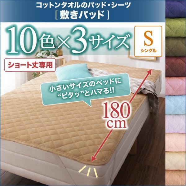 敷きパッド の単品(敷布団用 マットレス用) シングル ショート丈 /タオル地 通気性 洗える 綿100%パイル|kaitekibituuhan