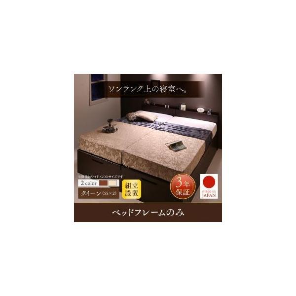 跳ね上げ式ベッド 収納付き クイーン(SS×2) (ベッドフレームのみ マットレスなし) 縦開き (組立設置付) /宮付き 大容量収納庫 国産 日本製 連結分割式 木製|kaitekibituuhan