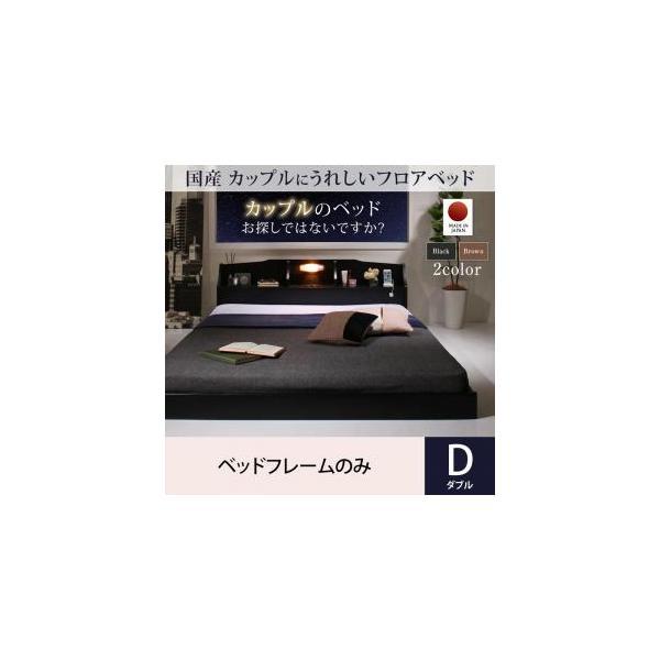 フロアベッド ダブル (ベッドフレームのみ マットレスなし) /宮付き ローベッド 国産 日本製 木製 照明ライト kaitekibituuhan