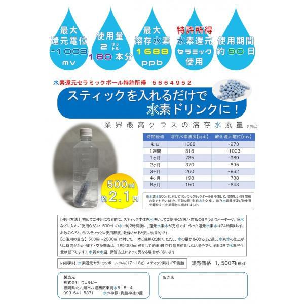 水素【できるッチャ】 水素水にこだわった!業界最高クラスの溶存水素量(1気圧) 水素還元スティック 1本|kaitekidesu|03