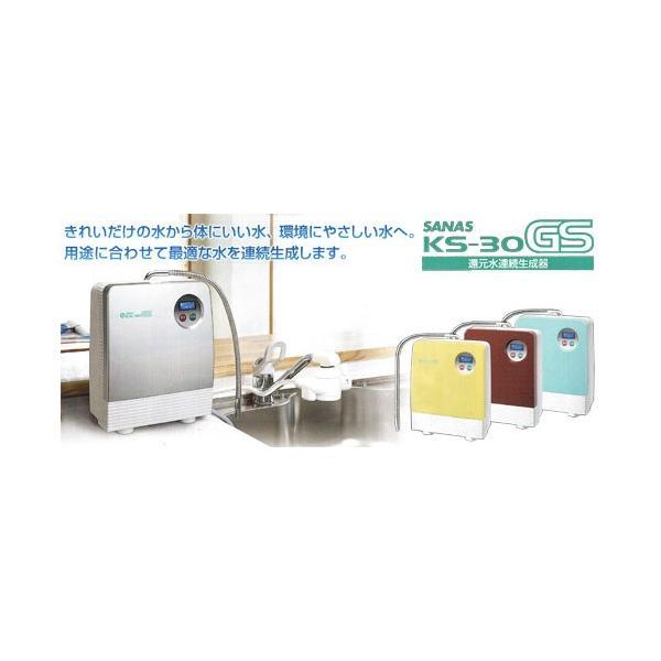 【還元水素水生成器】サナスKS-30GS  管理医療機器製造販売認証番号221AGBZX00254000|kaitekidesu