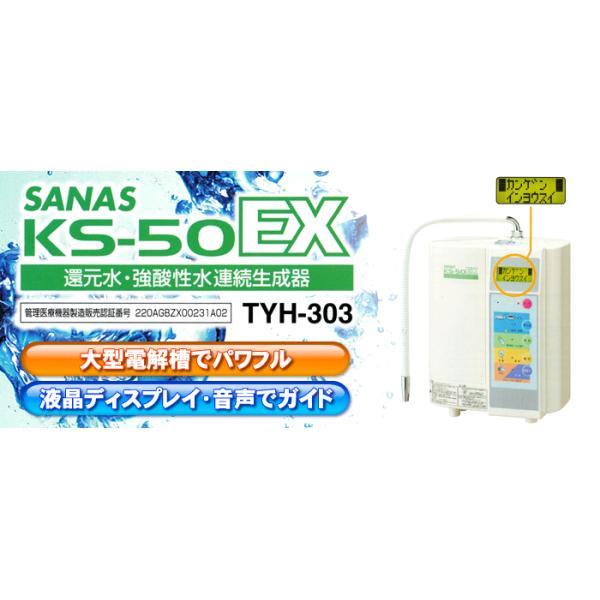 【還元水素水生成器】サナスKS-50EX 管理医療機器製造販売認証番号220AGBZX00231A02|kaitekidesu