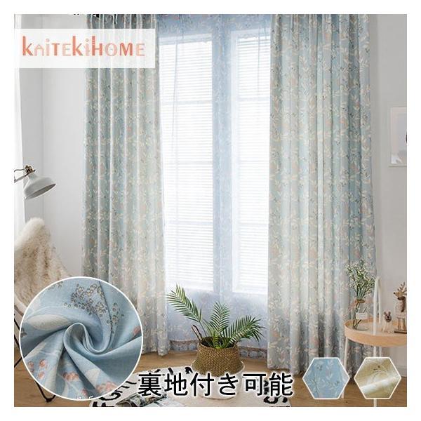 カーテン 送料無料 リーフ柄 レース付きセッ 植物 オーダーカーテン かわいい イエロー kaitekihome