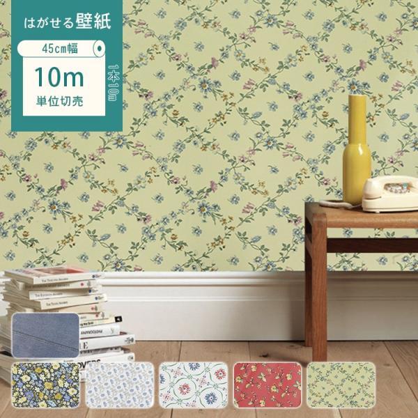 送料無料 壁紙 のり付き 北欧風 花柄 おしゃれ 壁紙シール 貼ってはがせる 防水 防汚 DIY 簡単
