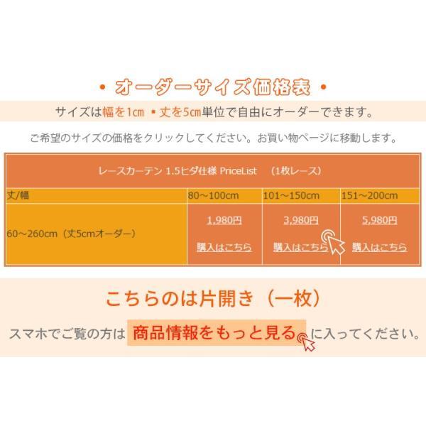 レースカーテン 安い お得サイズ 北欧 おしゃれ 植物柄 オーダー 送料無料  uv リビング 子供部屋 kaitekihome 02