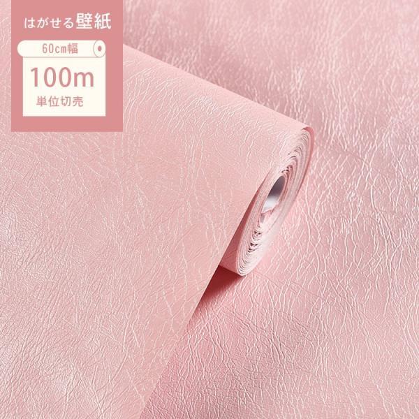 壁紙 シール 貼ってはがせる ピンク かわいい 子供部屋 のり付き 北欧 おしゃれ 送料無料 DIY