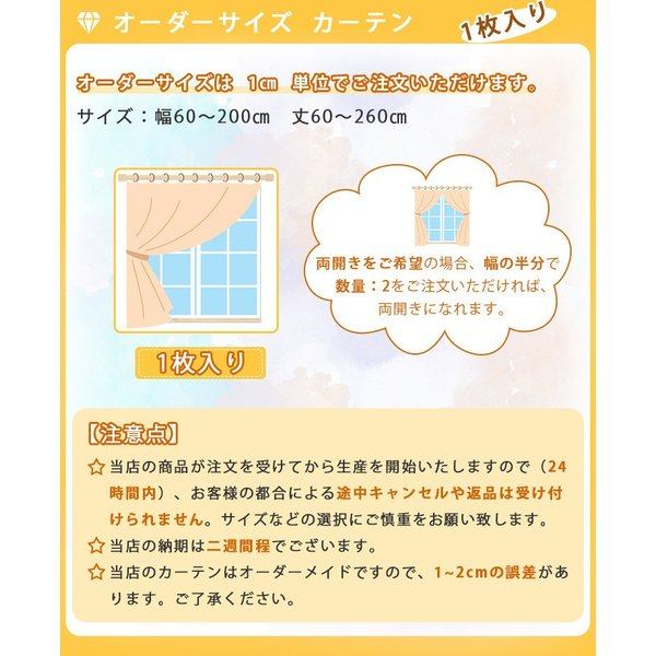 一体型 カーテン 安い お得サイズ かわいい 子供部屋 送料無料 リビング 花柄 遮光 kaitekihome 11