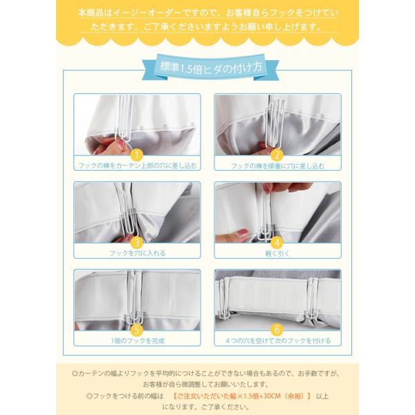 一体型 カーテン 安い お得サイズ かわいい 子供部屋 送料無料 リビング 花柄 遮光 kaitekihome 12
