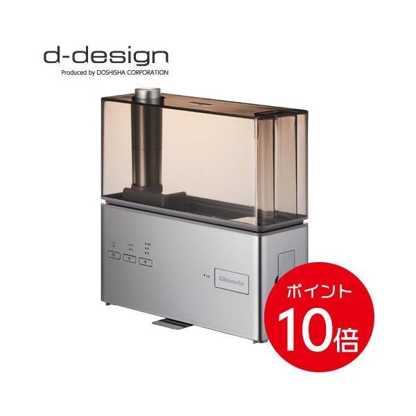 超音波式加湿器 クレベリンLED搭載  DUSK-118CL 〜8畳 選べる2色 シルバー ブロンズ|kaitekilife1
