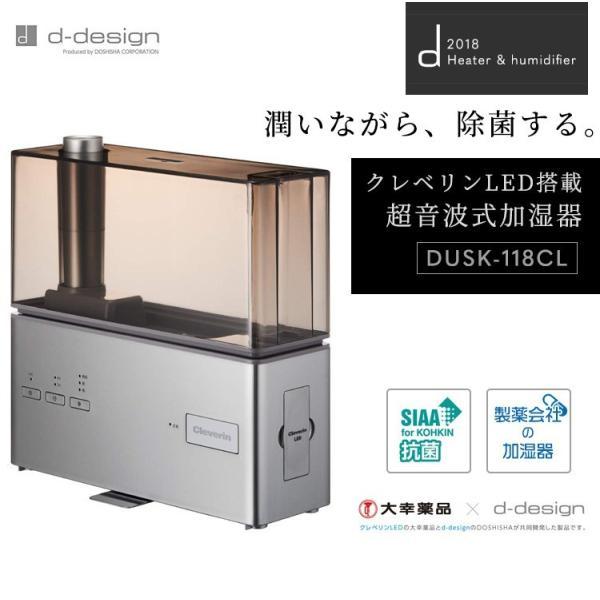 超音波式加湿器 クレベリンLED搭載  DUSK-118CL 〜8畳 選べる2色 シルバー ブロンズ|kaitekilife1|03