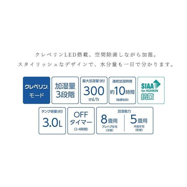 超音波式加湿器 クレベリンLED搭載  DUSK-118CL 〜8畳 選べる2色 シルバー ブロンズ|kaitekilife1|05